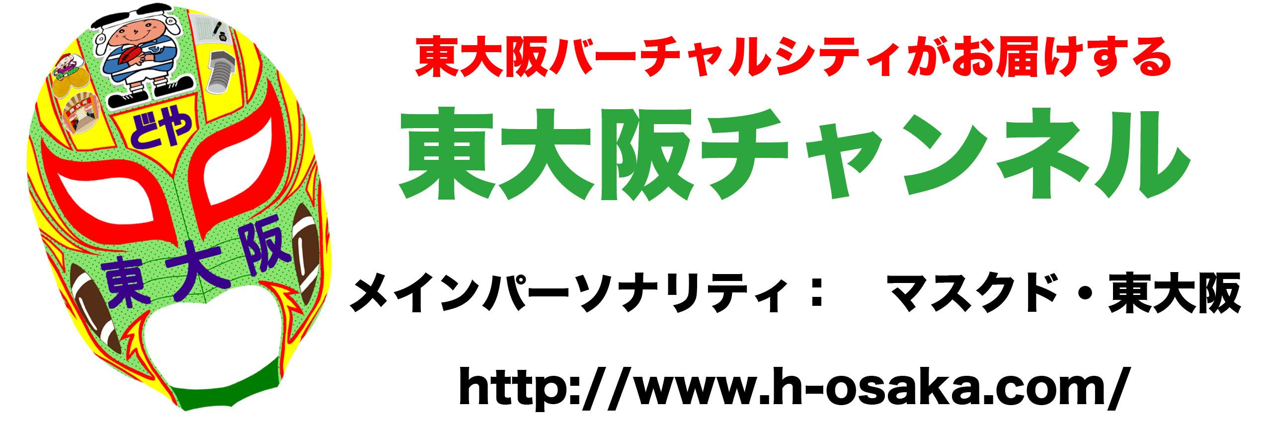 東大阪チャンネル