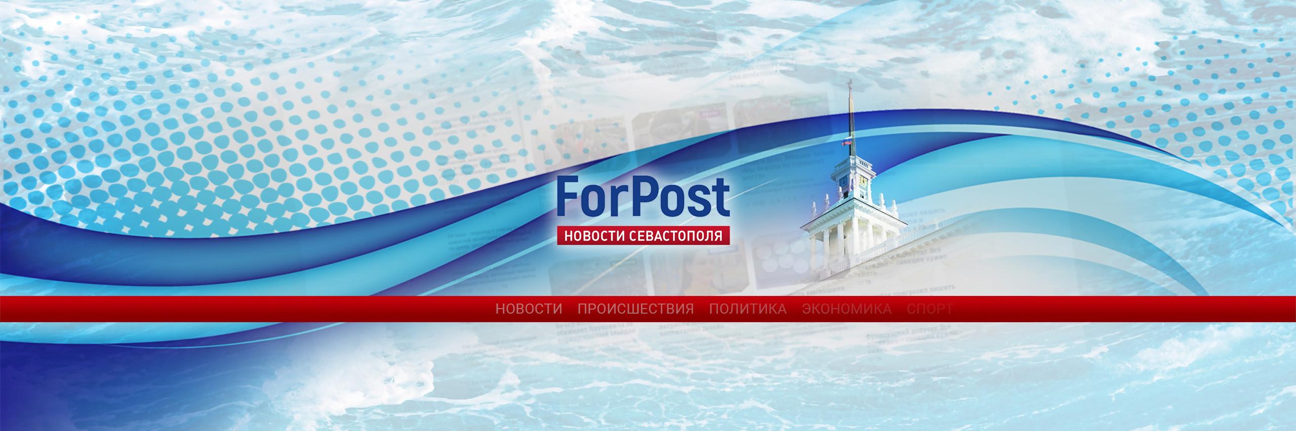 TV ForPost Sevastopol