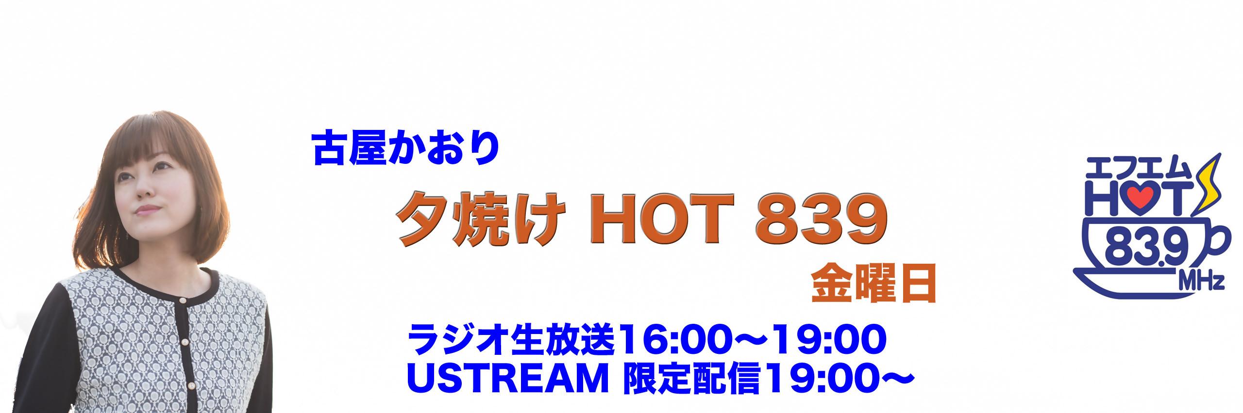 FM HOT 839 古屋かおり「夕焼けHOT 」金曜日