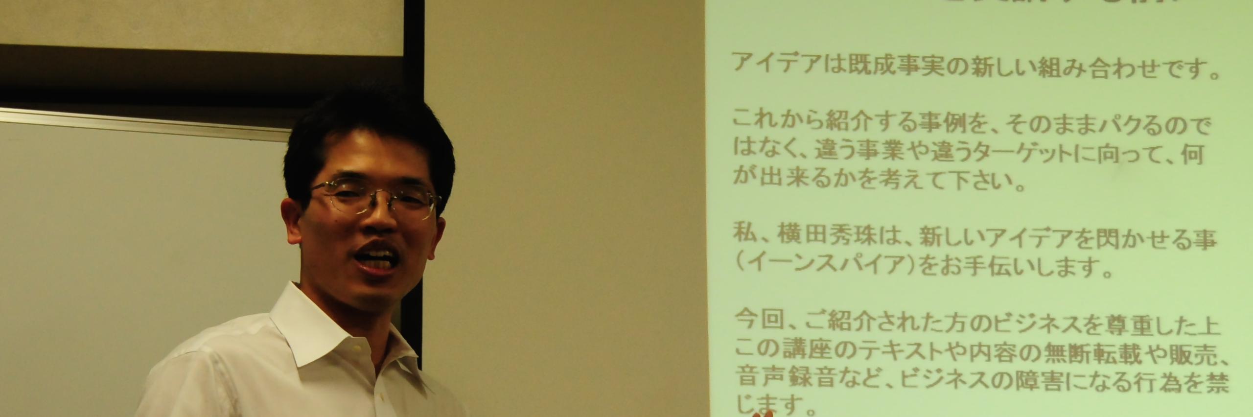 ネットビジネス・アナリスト横田秀珠(新潟ITコンサルタント)