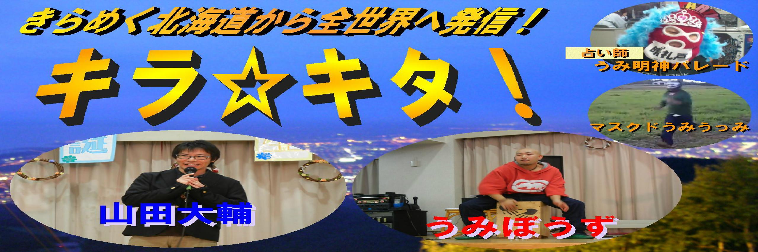 キラ☆キタ! FMさっぽろ村ラジオ(81.3MHz)