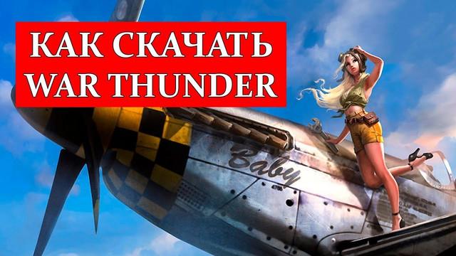 официальный сайт war thunder вконтакте
