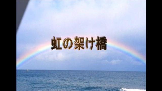 虹 の 架け橋