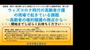 20201125高齢者・障がい者分野における新型コロナウイルスに関する連続学習会(第2回)